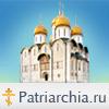 Официальный сайт Русской Православной Церкви / Патриархия.ru