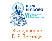 Выступление Председателя Синодального информационного отдела В. Р. Легойды на VI фестивале православных СМИ «Вера и Слово»